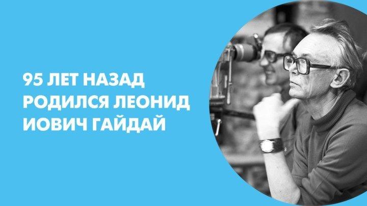 95 лет назад родился Леонид Иович Гайдай