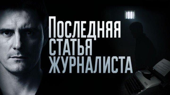Русский детектив _ (Серия 1-16 из 16) [2018, Детектив, Драма, Криминал,