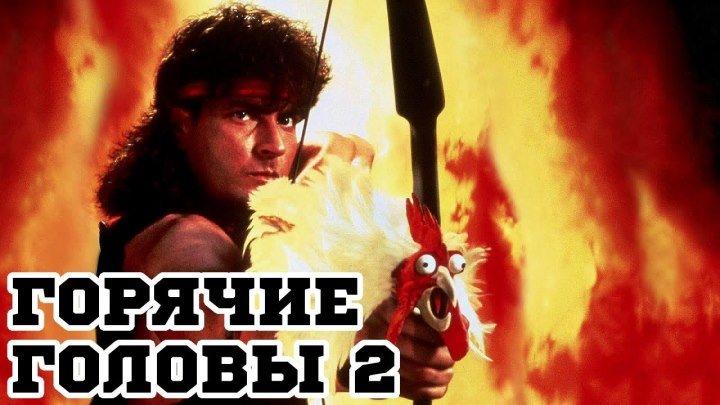 комедия, пародия, боевик-Горячие головы 2 (1993) 1080p [HEVC] 10Bit