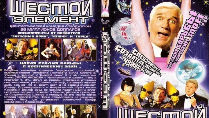 Шестой элемент (2001) комедия HD