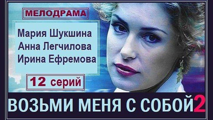 ВОЗЬМИ МЕНЯ С СОБОЙ сериал 2 сезон - 1 серия (2008) мелодрама (реж.Николай Каптан)