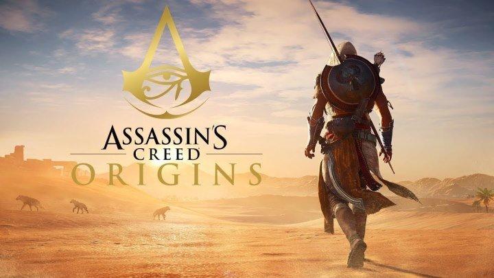 Assassin's Creed Origins- АССАСИН В ЕГИПТЕ часть 1