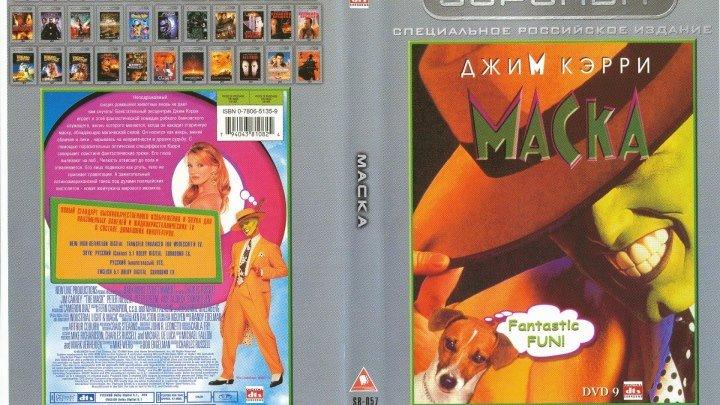 маска(1994)фэнтези.комедия.
