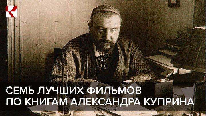 Семь лучших фильмов по книгам Александра Куприна