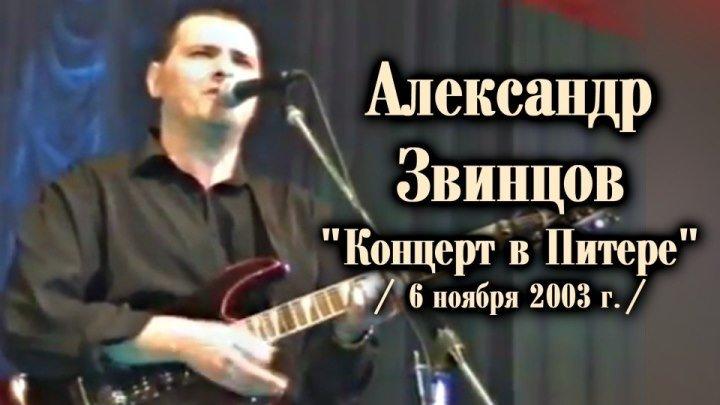 Александр Звинцов - Концерт в Питере 06.11.2003 / полная версия