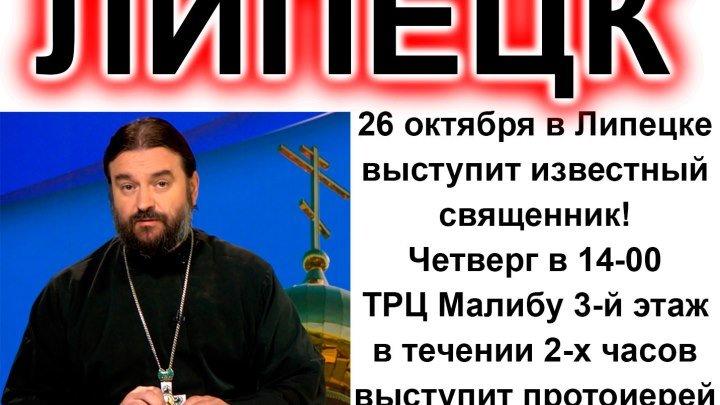 Завтра в Липецке в 14-00 священник Андрей Ткачев в ТРЦ Малибу на 3 этаже