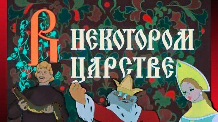 В некотором царстве… Мультфильм, 1957