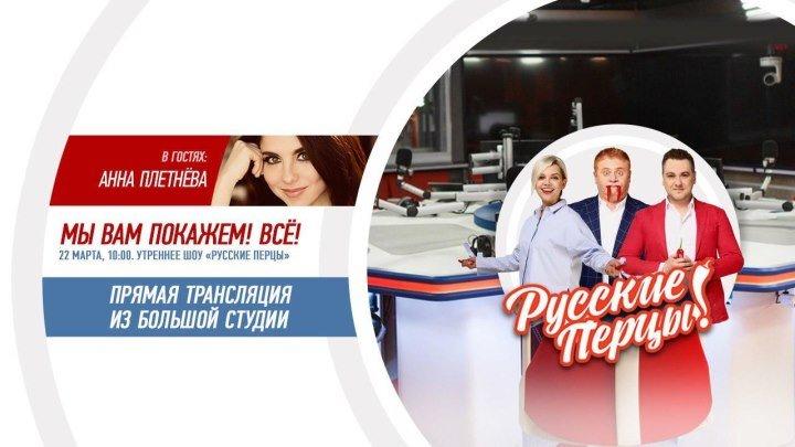 Анна Плетнёва в Утреннем шоу «Русские Перцы»