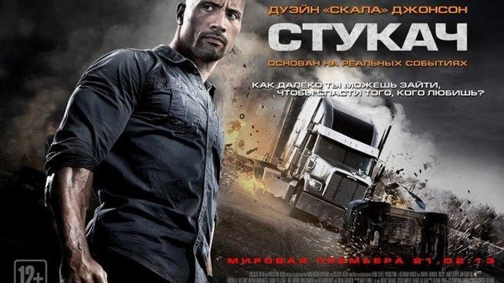 Стукач (2013) Триллер
