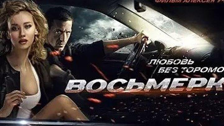 «Восьмёрка» — криминальная драма режиссёра Алексея Учителя, экранизация одноимённой повести Захара Прилепина.