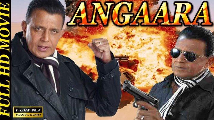 Разъяренный / Angaara (1996) Indian-HIt.Net