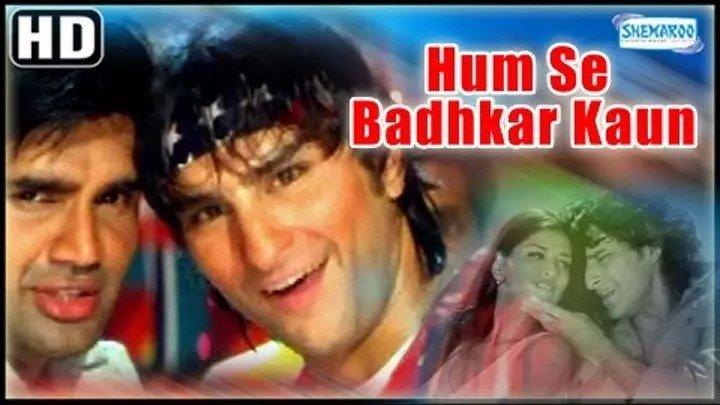 Никто не сравнится с нами / Humse Badhkar Kaun The Entertainer (1998) Indian-HIt.Net