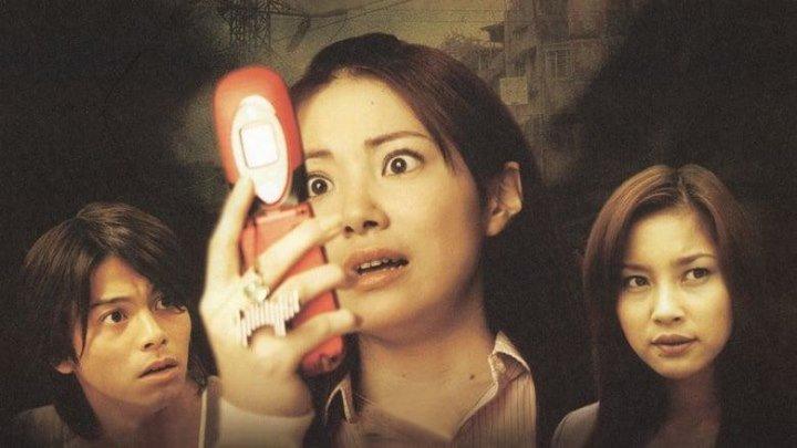 Второй пропущенный звонок (2005) Япония ужасы, детектив