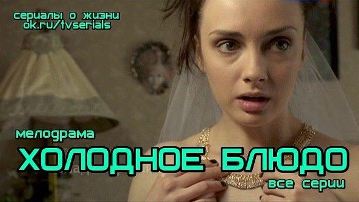ХОЛОДНОЕ БЛЮДО - интересная мелодрама ( сериал, фильм, все 4 серии)