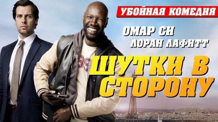ШУТКИ В СТОРОНУ. 2012 Боевики, Комедии, Криминал, Зарубежные