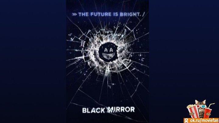 Чёрное зеркало сезон 2 серия 1