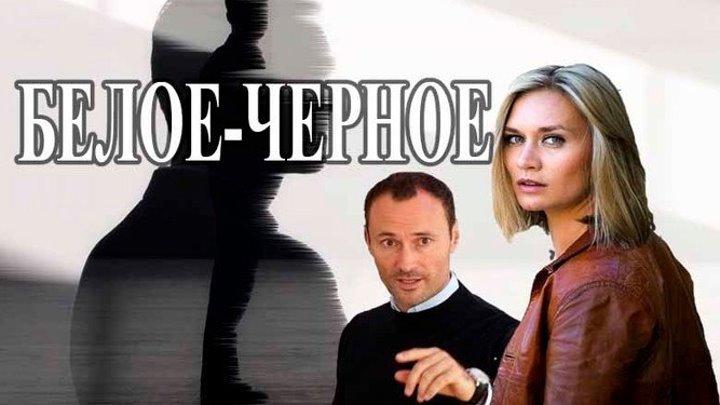 Белое-черное (1-16 серии из 16) 2017 Криминал Мелодрама