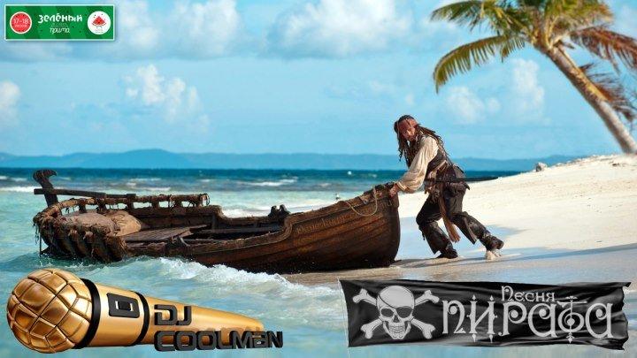Dj Coolman - Песня пирата (Зелёный 18.06.2017)