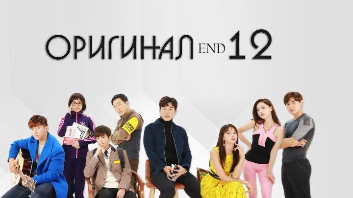 Ённам- дон 539 / Yeonnam-dong 539 - 12 /12 (оригинал без перевода)