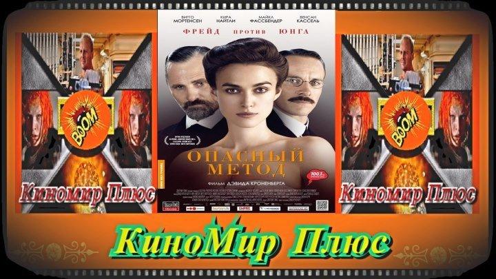 Опасный метод(HD-720)(2011)-триллер,драма,биография,мелодрама...