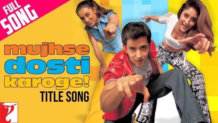 📀Mujhse Dosti Karoge / Из фильма - ( Mujhse Dosti Karoge! / Будешь со мной дружить ? ) - 2002 г. - ♡INDIA♡ - Актерский состав - ( Hrithik Roshan ) , ( Kareena Kapoor Khan ) , ( Rani Mukerji Chopra ) , ( Uday Chopra ) , и др...📀