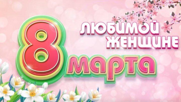 ЛЮБИМОЙ ЖЕНЩИНЕ К 8 МАРТА ❀ САМЫЕ КРАСИВЫЕ ПЕСНИ О ЛЮБВИ ❀
