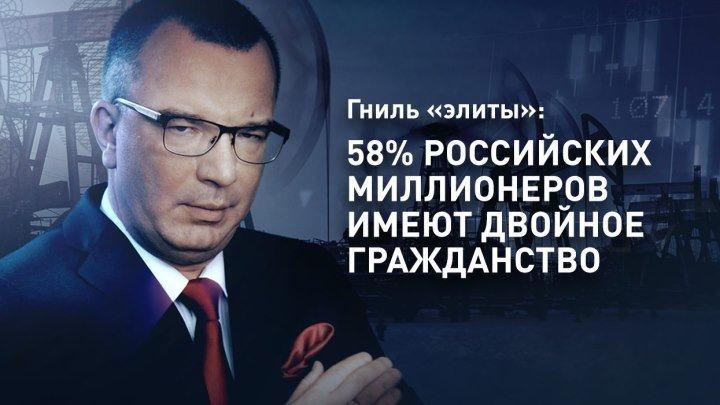Гниль «элиты»: 58% российских миллионеров имеют двойное гражданство
