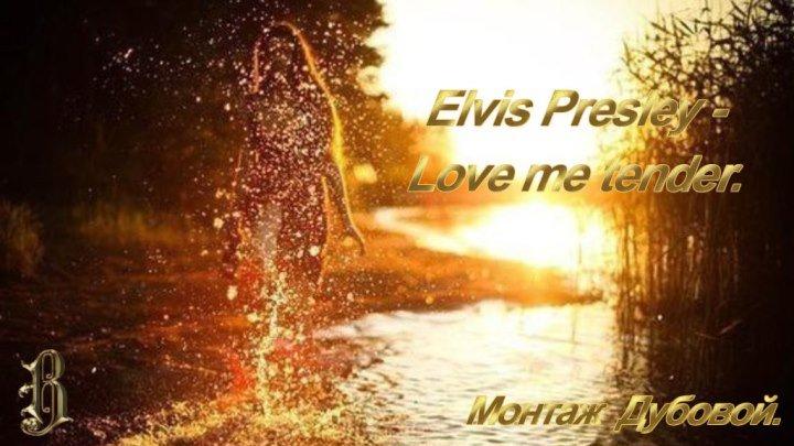 Элвис Пресли - Люби меня нежно.