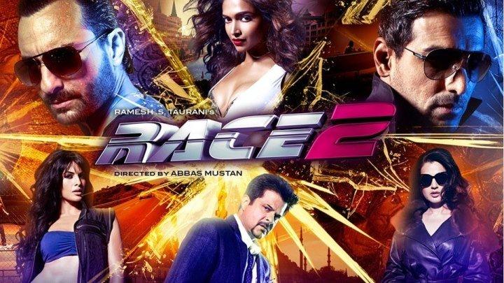 Гонка 2 / Индийского кино / 2013