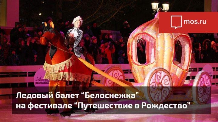 Балет «Белоснежка» на фестивале «Путешествие в Рождество»