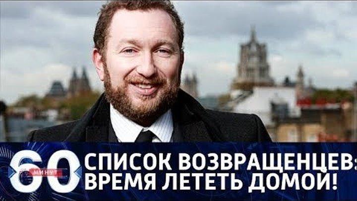 """60 минут. """"Список возвращенцев"""": кто из опальных олигархов вернется из Лондона в Москву? От 05.02.18"""