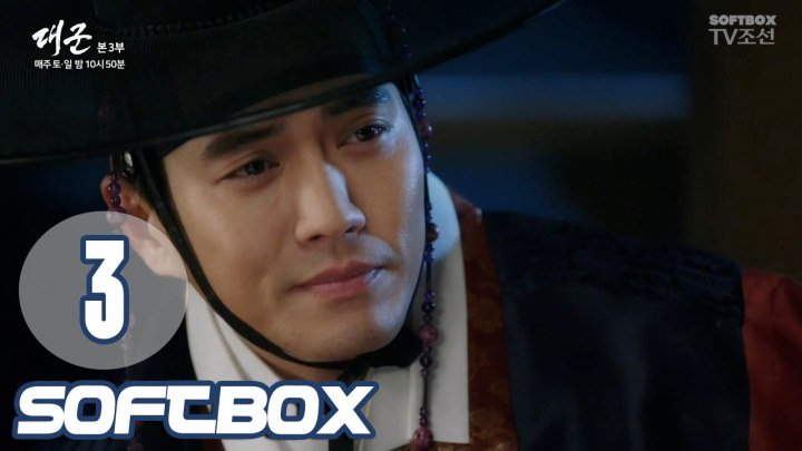 [Озвучка SOFTBOX] Великий принц 03 серия