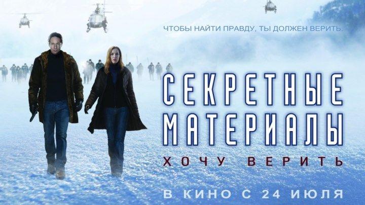 Секретные материалы 2: Я хочу верить (2008) 720р