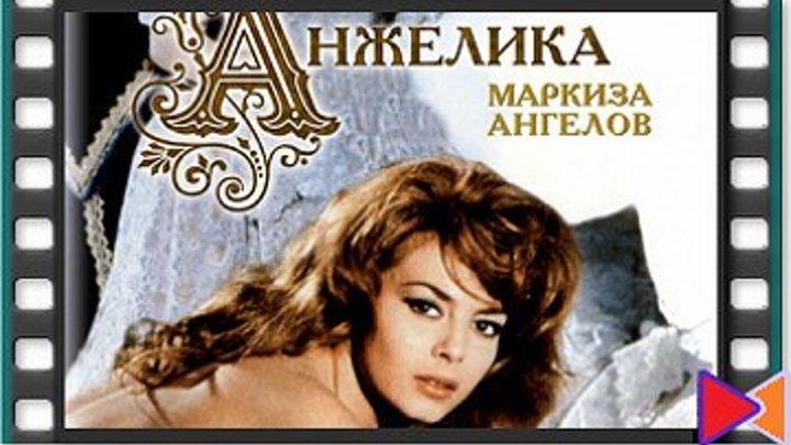 Анжелика, маркиза ангелов [Angélique, marquise des anges] (1964)