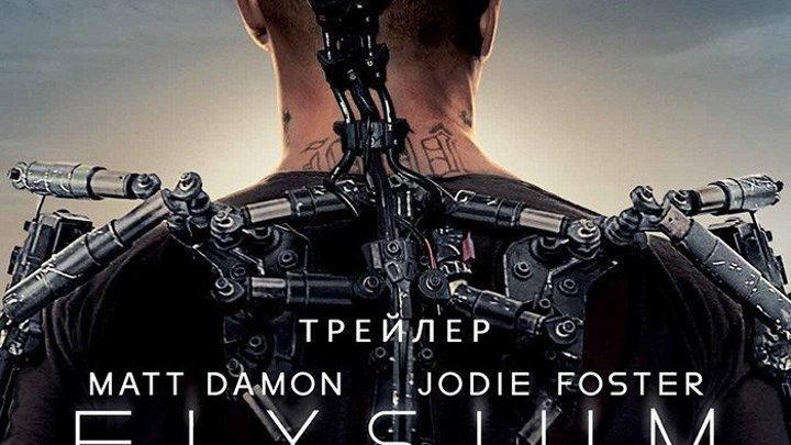 Трейлер к фильму - Элизиум_ Рай не на Земле 2013 фантастика боевик