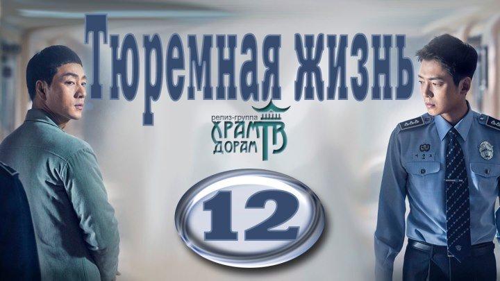Тюремная жизнь 12/16 (озвучка Храм Дорам)