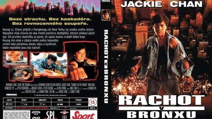 Разборка в Бронксе HD(1995) 1O8Op.Боевик,Tриллер,Kомедия,Kриминал_Гонконг,