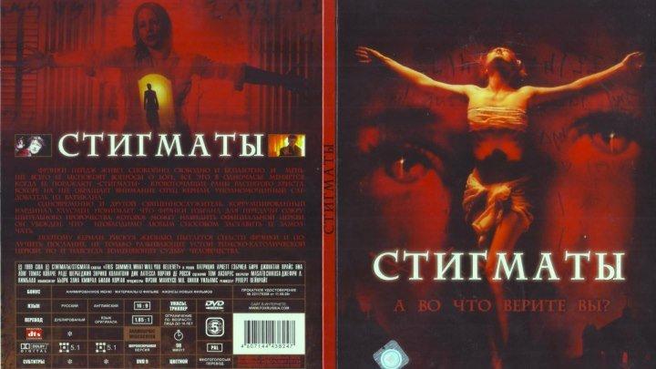 стигматы.(1999)ужасы