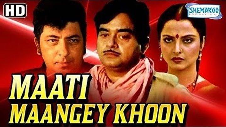 Родная земля / Maati Maangey Khoon (1984) Indian-HIt.Net