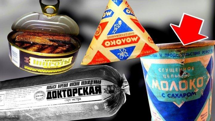 8 легендарных советских пищевых продуктов, которые дети СССР помнят до сих пор.