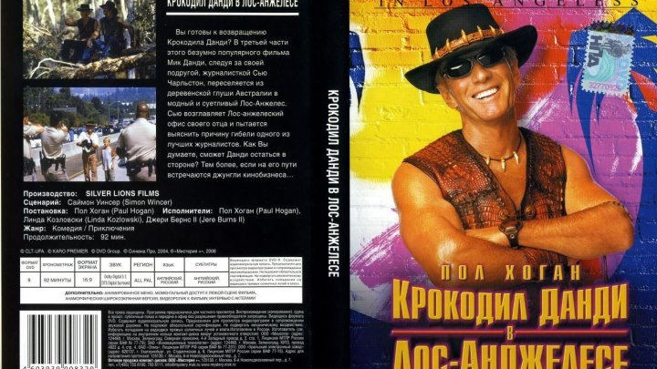 Крокодил Данди в Лос-Анджелесе (2001)Комедия,