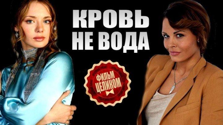 Кровь не вода (2009) Мелодрама