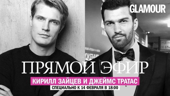 Актеры фильма «Движение вверх» Джеймс Тратас и Кирилл Зайцев в прямом эфире