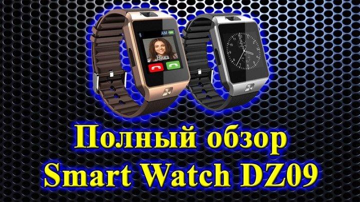 Умные часы Smart Watch DZ09 - Полный видео обзор. Настройка, подключение, инструкция, характеристики, описание смарт часов DZ09.