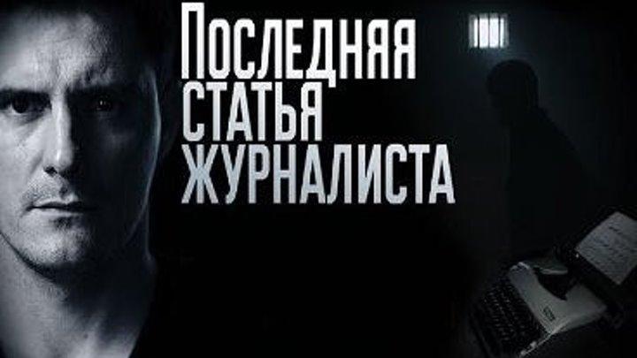 [2018, Детектив, Драма, Криминал, HDTVRip-AVC]