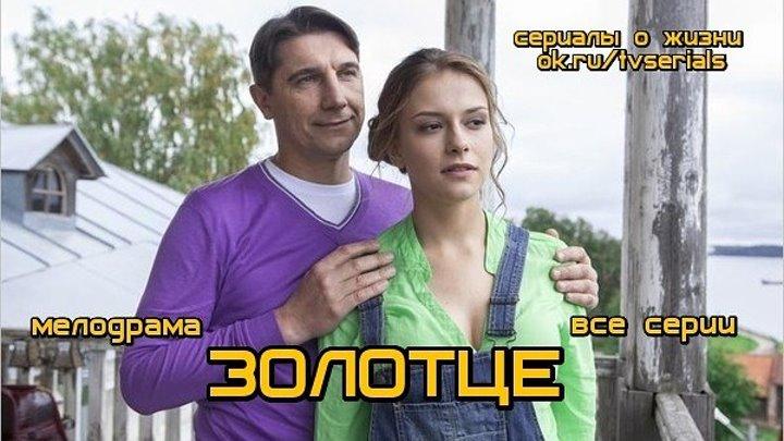 ЗОЛОТЦЕ - новая отличная мелодрама ( сериал, фильм , 2018 г) премьера