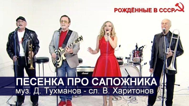 ВИА «Лейся, песня» - Песенка про сапожника - муз. Д. Тухманов - сл. В. Харитонов