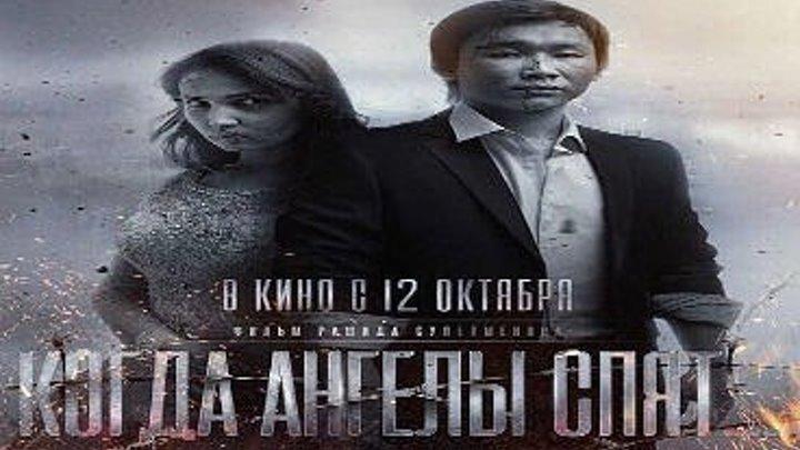 Когда ангелы спят: драма, криминал(Казахстан)