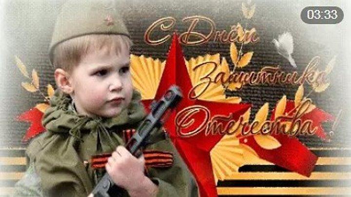 Поздравление ко дню Защитника Отечества. 23 февраля - мужской праздник! Feb
