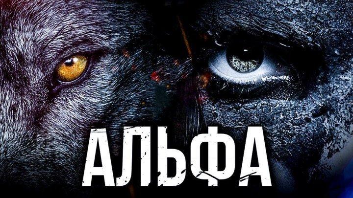 Альфа HD(Дата выхода 11 октября 2018 г. (РФ)